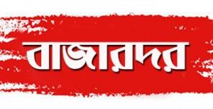 বাজারদর